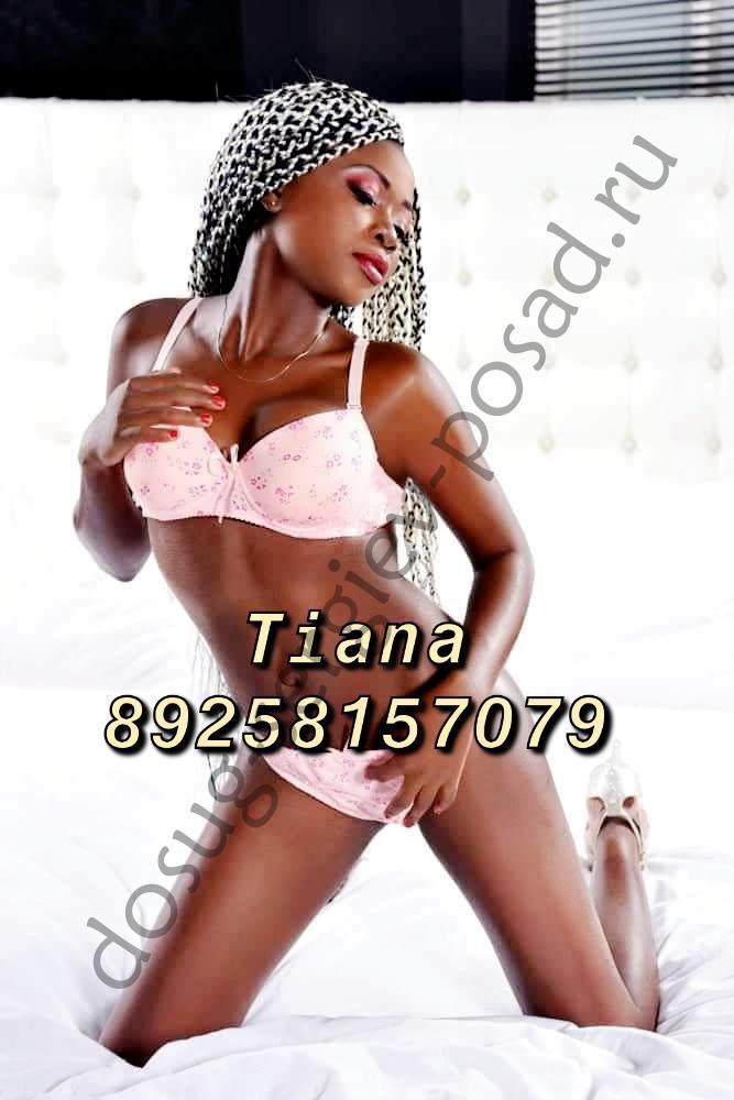 Проститутка Tiana - Сергиев Посад